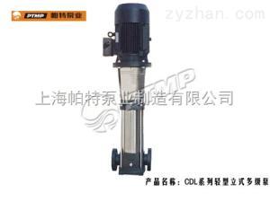 CDL系列輕型立式多級泵