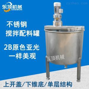 PJD型不銹鋼攪拌桶/配料缸/配料桶