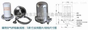 空氣呼吸器(罐用)/儲罐透氣帽