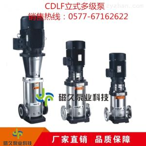 CDLF系列CDLF系列-立式多級泵廠家直銷