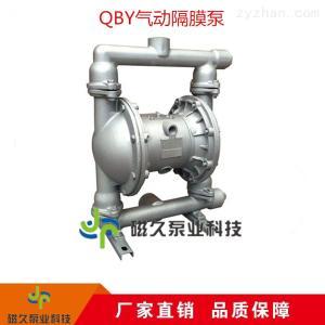 QBY系列厂家直销气动隔膜泵