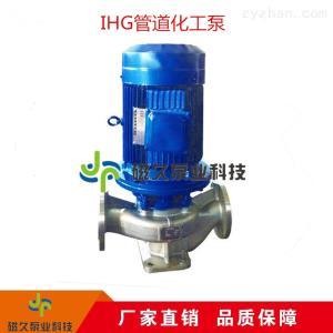 IHG系列廠家直銷供應化工管道泵低能耗泵