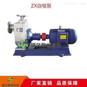 自吸泵自吸離心泵ZX系列球閥廠家