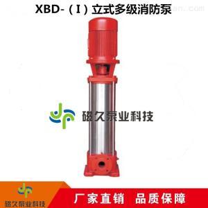 多級消防泵XBD-I管道式多級消防泵