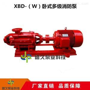 消防泵廠家XBD-W型臥式多級消防泵