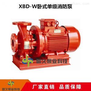 單級消防泵XBD-W單級消防泵