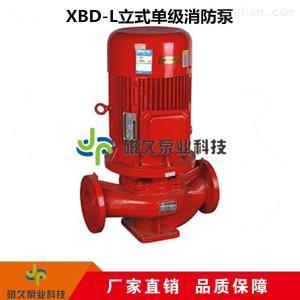 專業消防泵廠家XBD-L型單級消防泵