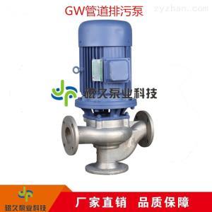 生產廠家GW型管道排污泵