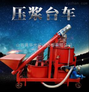 JHG-2山西陜西智能壓漿臺車太原預應力壓漿臺車高速攪拌