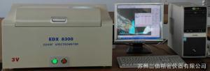 EDX8300ROHS環保分析儀