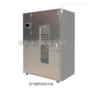 wmhg一體式貢菊熱泵烘干設備
