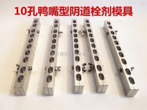 SJM2-10实验室栓剂模