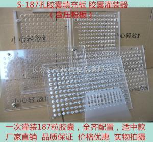 187孔手工膠囊板