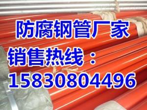 涂塑焊接鋼管生產廠家