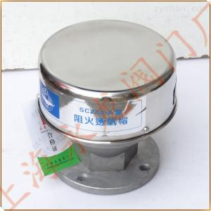 SCZ50-A不銹鋼阻火透氣帽