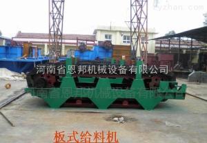 800板式給料機|埋刮板輸送機|重型板式給料機-恩邦機械