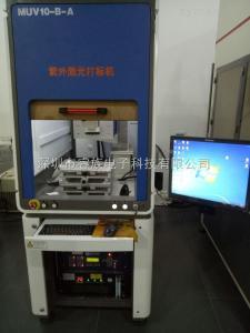 MUV5-B-A全自動紫外激光打標機