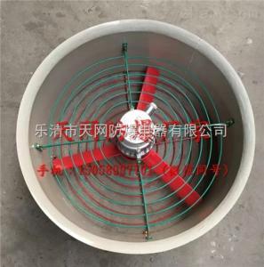 軸流通風機CBF-750防爆軸流風機功率1.5kw防爆通風機