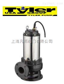 TYLER進口潛污泵|進口潛水排污泵|進口立式污水泵