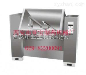 CH系列西安槽型混合機-槽形混合機