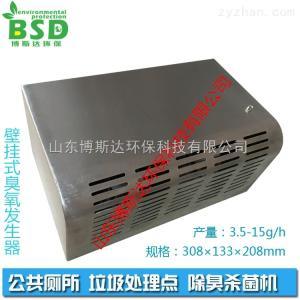 BSD-G-2G連云港臭氧發生器廠家新聞在線