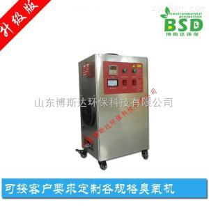 BSD-G-2G蕪湖臭氧發生器廠家每周新聞