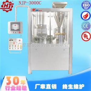 NJP-3000CNJP-3000C 全自动胶囊充填机