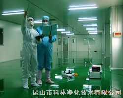 潔凈工程、凈化工程、凈化廠房、潔凈無塵實驗室