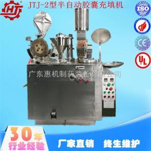 JTJ-ⅡJTJ-Ⅱ半自动胶囊充填机