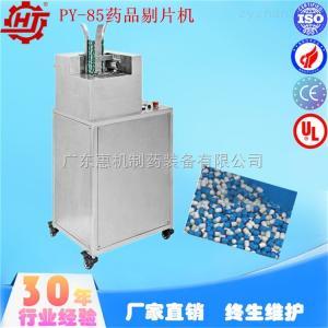 PY-85PY-85药品剔片机