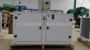 GLS-30P低溫實驗室專用風冷式冷風機 工業冷風機組廠家直銷批發價格