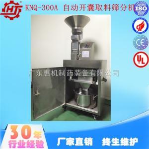 KNQ-300AKNQ-300A 自動開囊取料篩分機