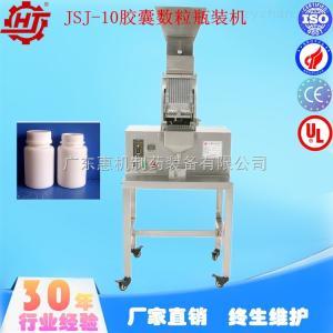 JSJ-10全自动装瓶机|胶囊数粒瓶装机