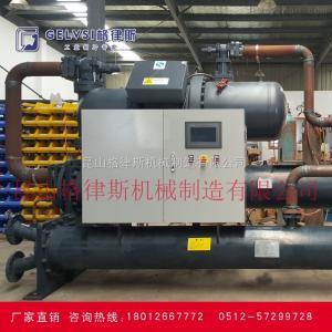 GLS-80PL冷庫專用制冷設備 保鮮庫冷凍冷藏庫專用螺桿式冷水機組