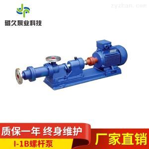 螺杆泵螺杆泵价格I-1B