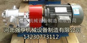 KCB河北強亨食用油輸送泵廠家直銷型號全經久耐用