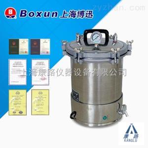 YXQ-SG46-280S手提式壓力蒸汽滅菌器