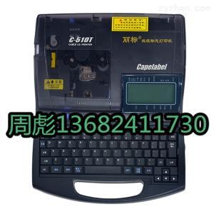 c-580t麗標580T線纜打印機