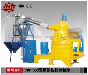 供应CWF-360型超微粒咖喱粉粉碎机组