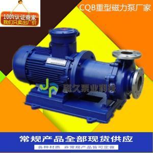 化工泵廠家CQB型磁力驅動泵廠家