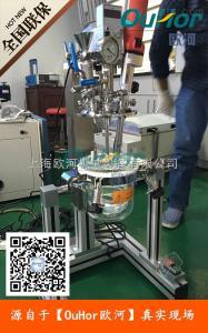 AIR-5L真空乳化机高粘度用实验室反应釜