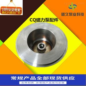 CQ磁力配件CQ磁力泵配件價格