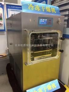 LGJ-50F小型医用冻干机价格