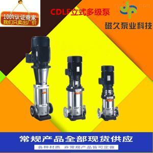 離心泵廠家CDLF型不銹鋼立式多級泵