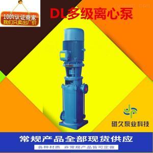 多级泵型号DL立式多级