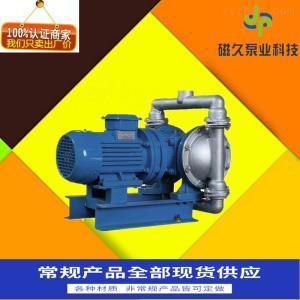DBY型隔膜泵DBY