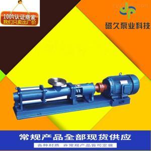 螺杆泵价格G型螺杆泵厂家