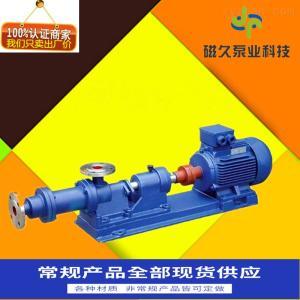 不锈钢螺杆泵I-1B螺杆泵