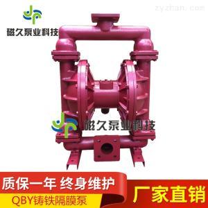 QBY-25QBY鑄鐵氣動隔膜泵