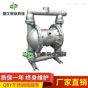 隔膜泵參數QBY不銹鋼氣動隔膜泵